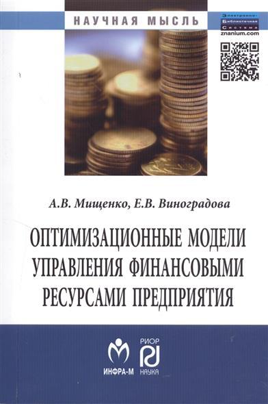 Оптимизационные модели управления финансовыми ресурсами предприятия. Монография