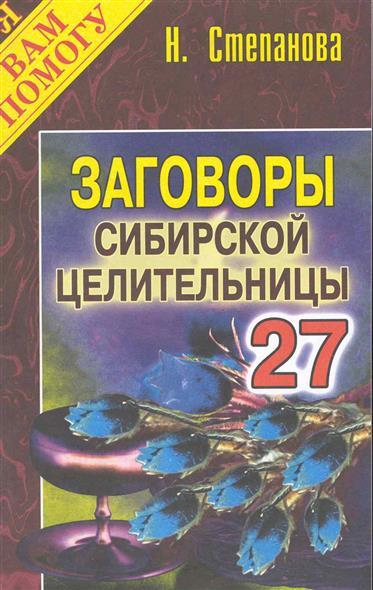 Заговоры 27 сибирской целительницы