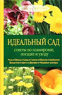 Идеальный сад Советы по планировке посадке и уходу