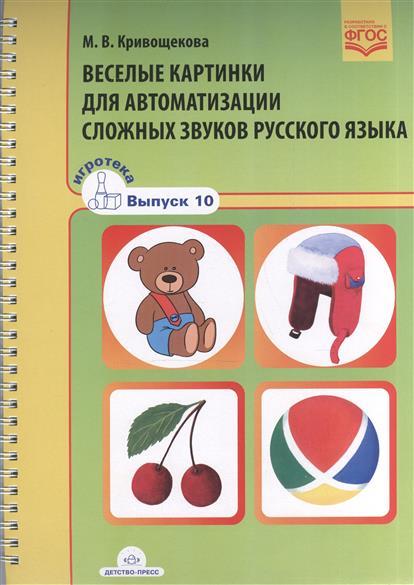 Веселые картинки для автоматизации сложных звуков русского языка. Выпуск 10