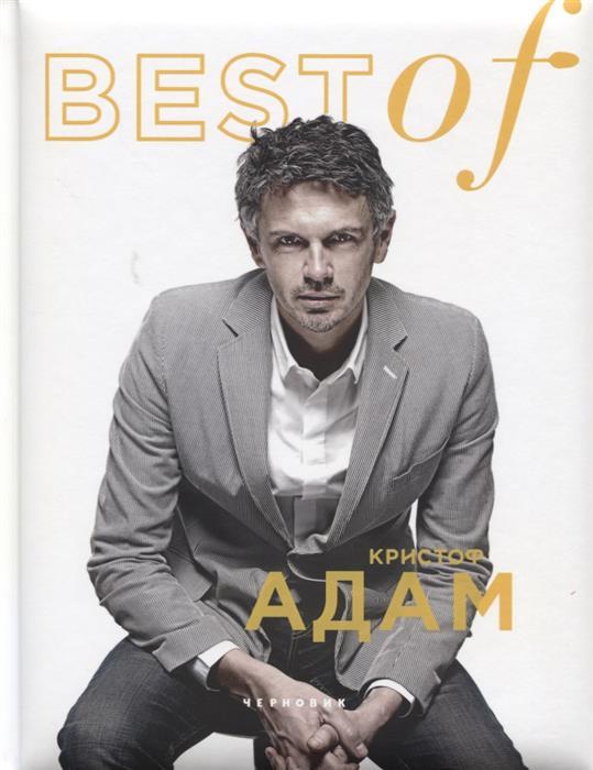 Трошкина Е. (ред.) Best of Кристоф Адам
