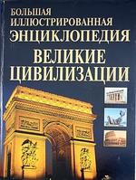 Царева Т. Большая иллюстр. энц. Великие цивилизации мира нун с иллюстр улица сквозь время