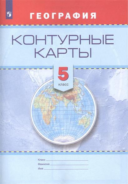 Контурные карты. География. 5 класс