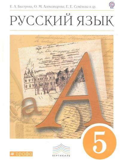 Русский язык. 5 класс. Учебник для общеобразовательных учреждений. 2-е издание, стереотипное