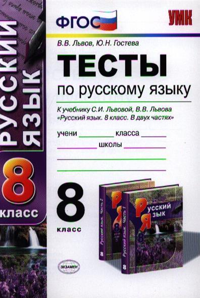 Тесты по русскому языку. 8 класс. К учебнику С.И. Львовой, В.В. Львова