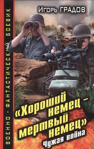 """Книга """"Хороший немец - мертвый немец"""". Чужая война. Градов И."""