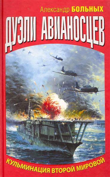 Дуэли авианосцев Кульминация Второй мировой