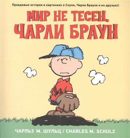 Мир не тесен, Чарли Браун
