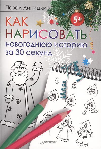 Как нарисовать новогоднюю историю за 30 секунд