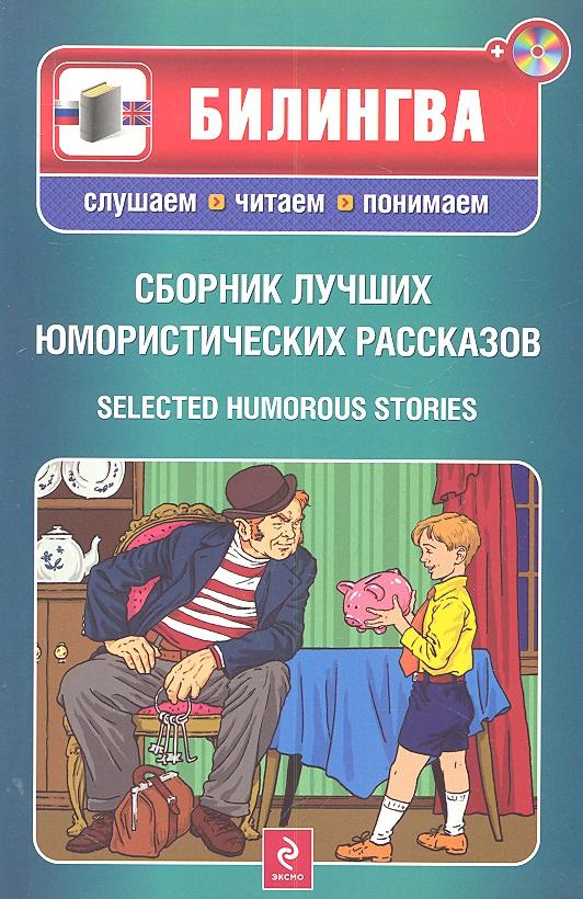 Твен М., Генри О., Ликок С. Сборник лучших юмористических рассказов