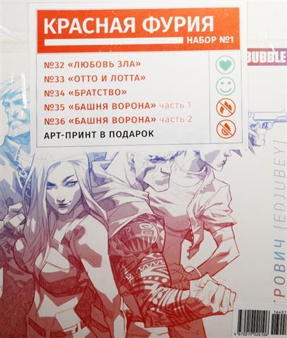 Набор комиксов Красная Фурия №1 (комплект из 5 книг + арт-принт)