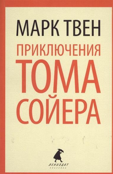 Приключения Тома Сойера. Роман