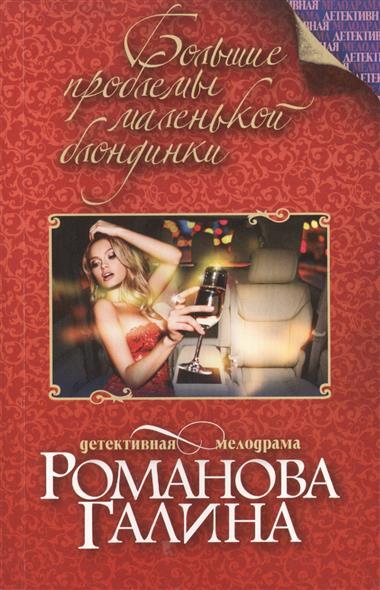 Романова Г. Большие проблемы маленькой блондинки