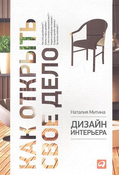 Митина Н. Дизайн интерьера