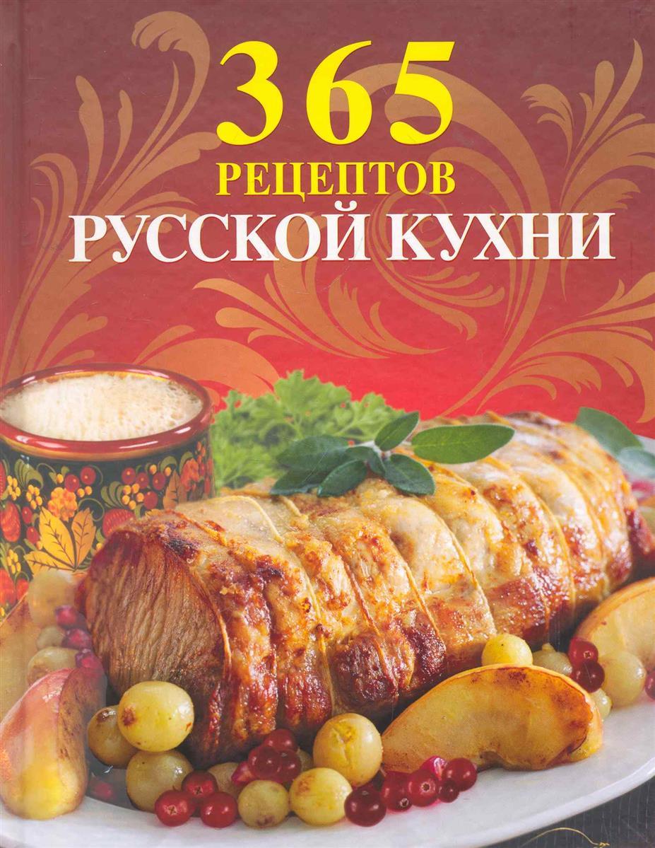 365 рецептов русской кухни отсутствует 365 рецептов японской кухни