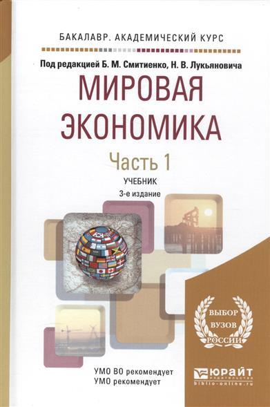 Смитиенко Б., Лукьянович Н. (ред.) Мировая экономика. Часть 1. Учебник