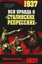 1937 Вся правда о сталинских репрессиях