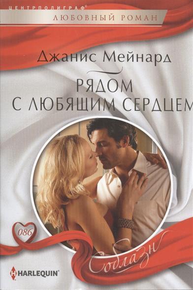 Мейнард Дж.: Рядом с любящим сердцем. Роман