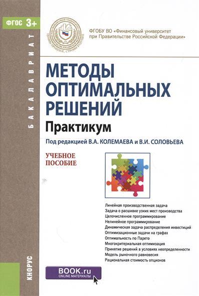 Методы оптимальных решений. Практикум. Учебное пособие