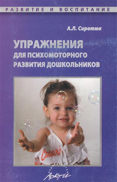 Упражнения для психомоторного развития дошкольников. Практическое пособие
