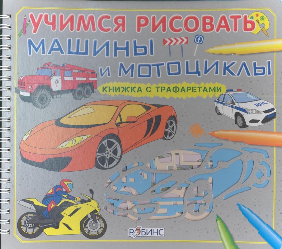 Учимся рисовать. Машины и мотоциклы росмэн самые лучшие наклейки машины и мотоциклы