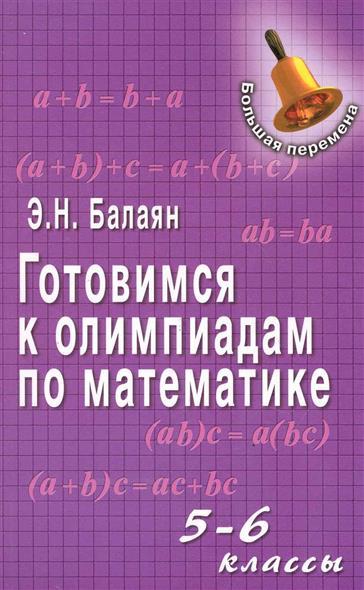 Готовимся к олимпиадам по математике 5-6 кл.