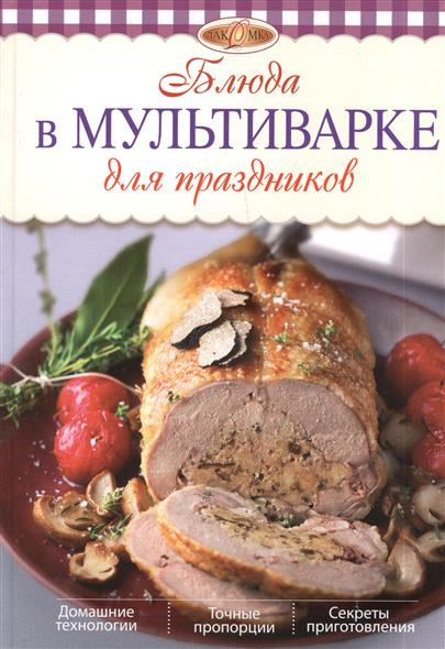 Николаев Л. (сост.) Блюда в мультиварке для праздников николаев в катков д сост салаты