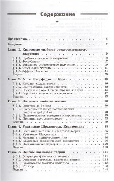 Фото - Иродов И. Квантовая физика Основные законы и е иродов физика макросистем основные законы