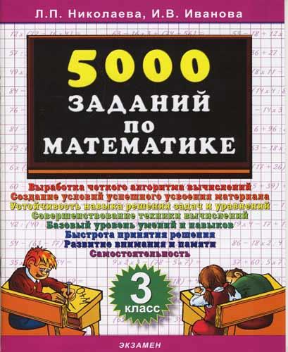 5000 заданий по мат-ке 3 кл