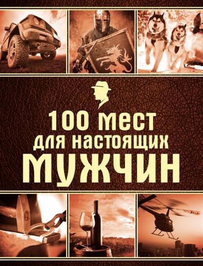 Лаврова Ю. (ред.) 100 мест для настоящих мужчин 100 мест для настоящих мужчин