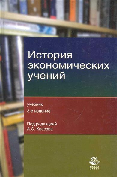 Квасов А.: История экономических учений Учеб.
