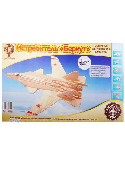 Сборная деревянная модель Истребитель