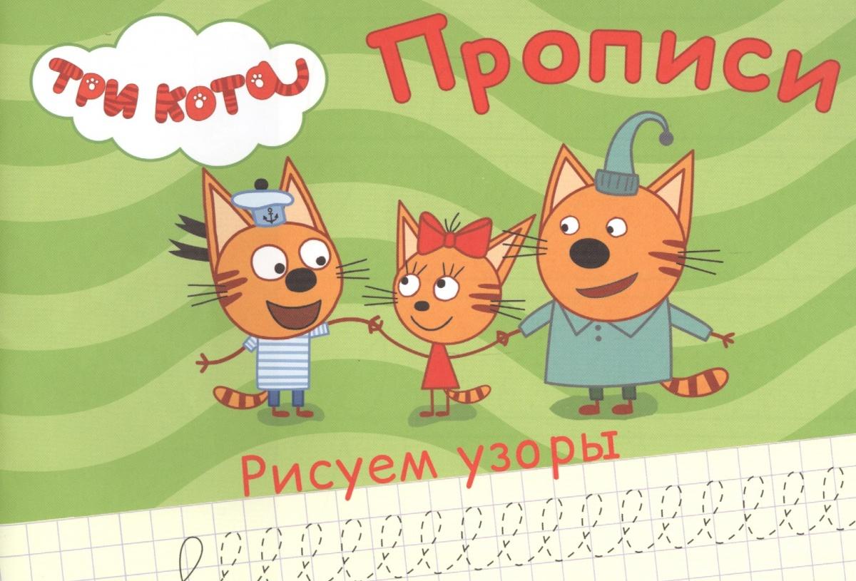 Три кота. Прописи. Рисуем узоры кулешова о ред первые прописи малыша рисуем узоры