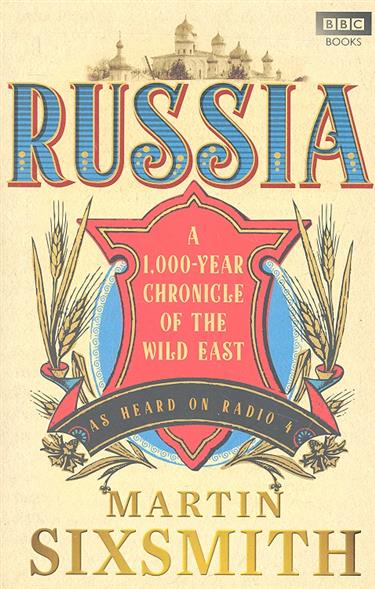 Sixsmith M. Russia (a 1,000-year chronicle of the wild east)
