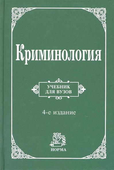 Криминология Учебник