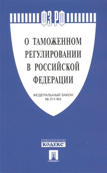 О таможенном регулировании в Российской Федерации. Федеральный закон №311-ФЗ