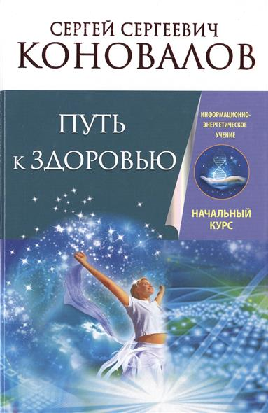 Путь к здоровью. Информационно-энергетическое Учение. Начальный курс
