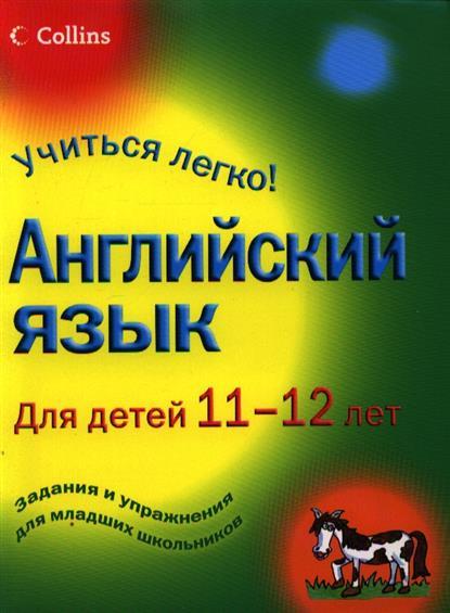 Учиться легко Английский язык 11-12 л.