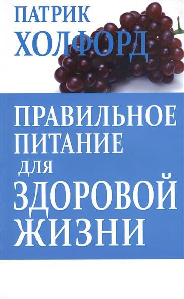 Холфорд П. Правильное питание для здоровой жизни ISBN: 9789851526310