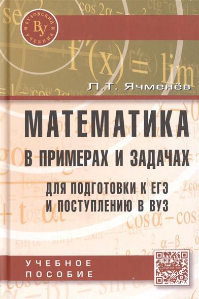 Математика в примерах и задачах для подготовки к ЕГЭ и поступлению в ВУЗ. Учебное пособие