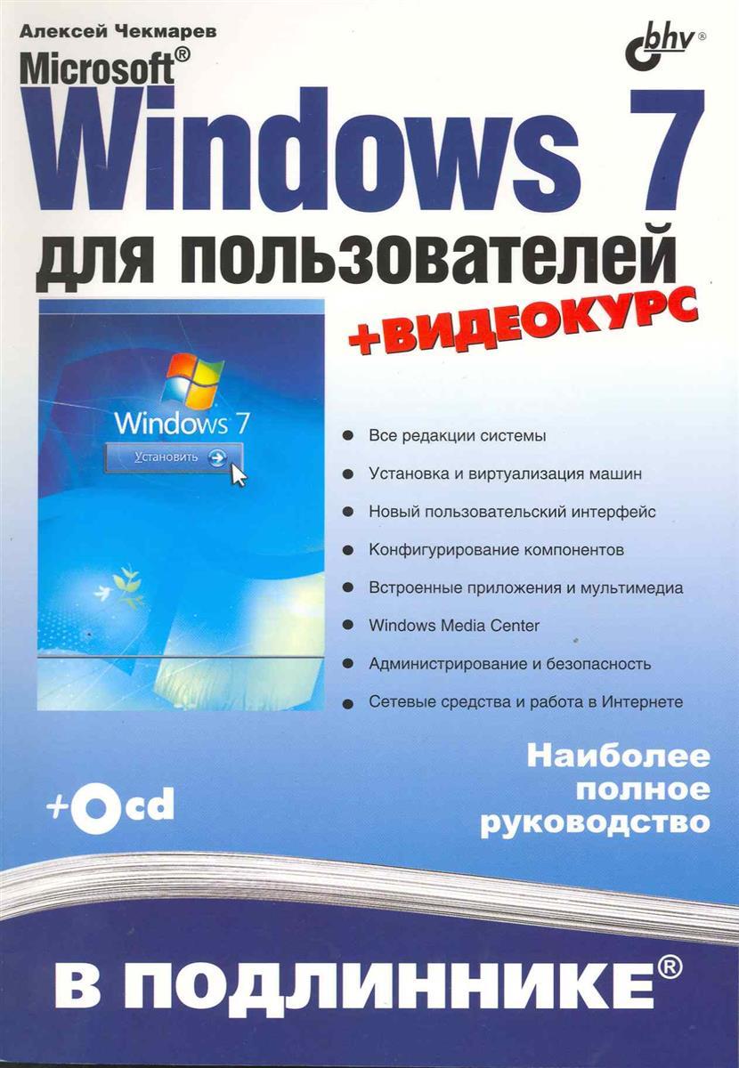 Фото - Чекмарев А. MS Windows 7 для пользователей В подлиннике алексей чекмарев microsoft windows 7 для пользователей dvd rom