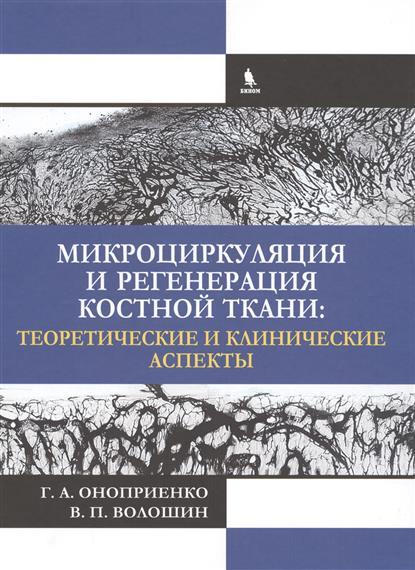Микроциркуляция и регенерация костной ткани: Теоретические и клинические аспекты
