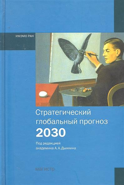 Стратегический глобальный прогноз 2030 Расширенный вариант