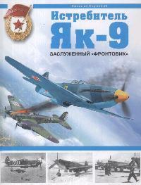 Истребитель Як-9 Заслуженный фронтовик