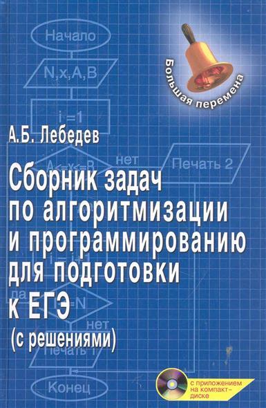 Сборник задач по алгоритмизации и программир. для подг. к ЕГЭ