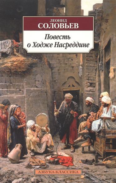 Соловьев Л.: Повесть о Ходже Насреддине