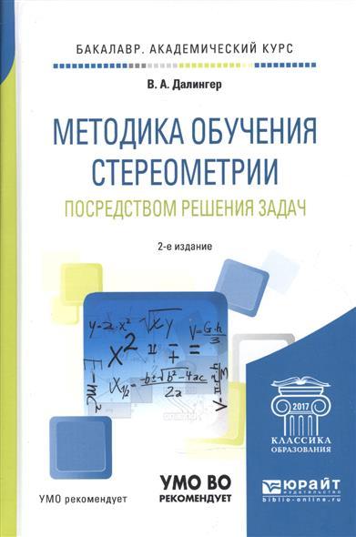 Методика обучения стереометрии посредством решения задач. Учебное пособие для академического бакалавриата