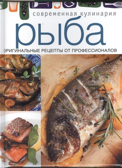 Рыба. Оригинальные рецепты от профессионалов недорого