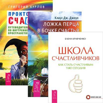 Школа счастливчиков + Ложка перца + Проктология счастья (Комплект из 3-х книг)