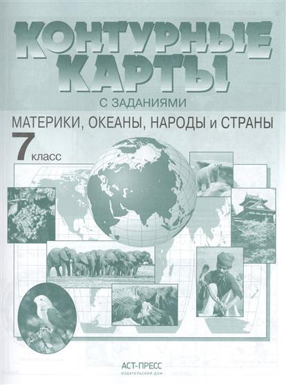Контурные карты с заданиями. 7 класс. Материки, океаны, народы и страны